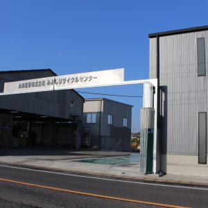 みよしリサイクルセンター